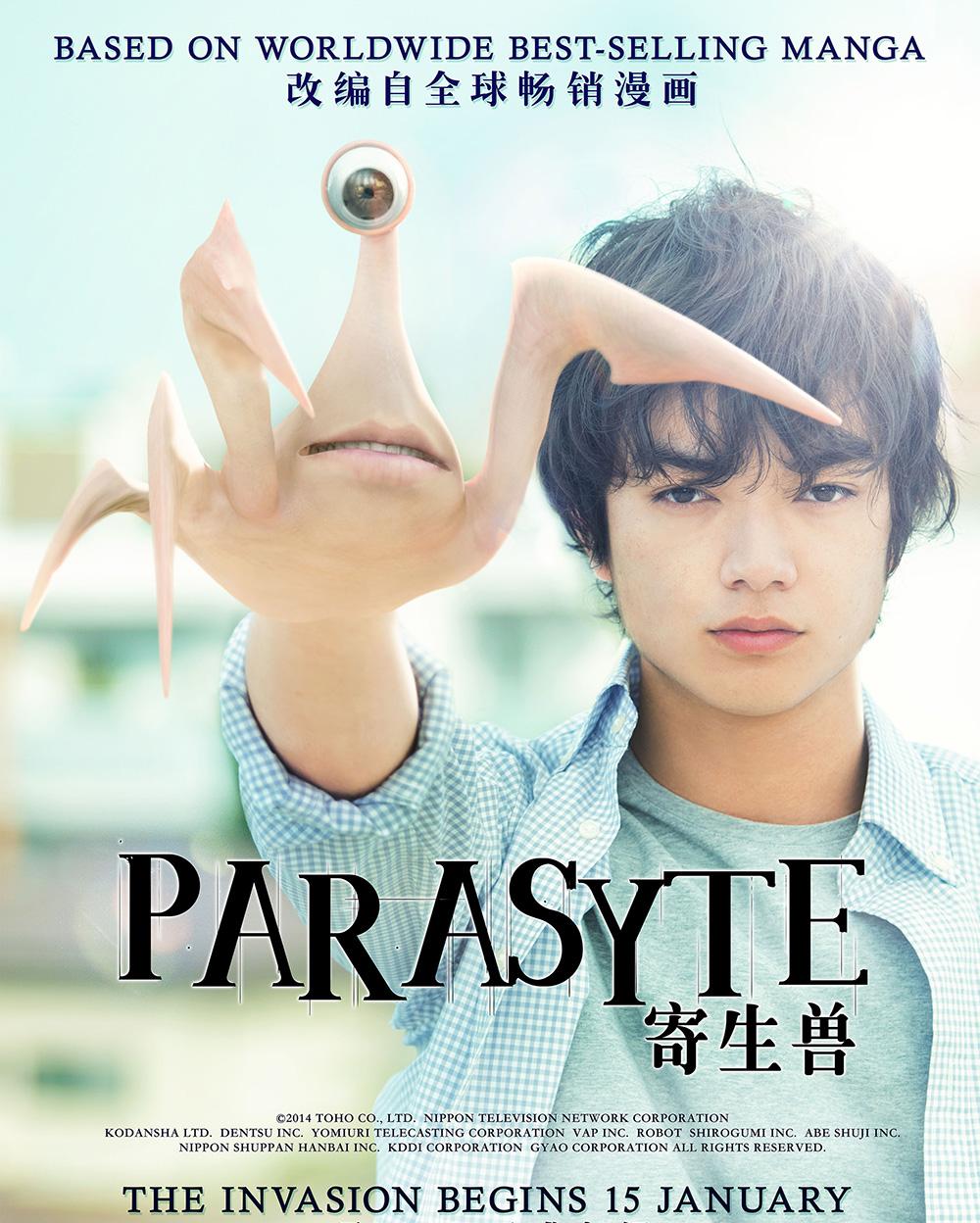 parasyte-poster-otaku-house